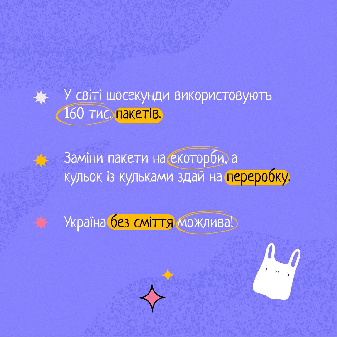VistaCreate & NoWaste Ukraine
