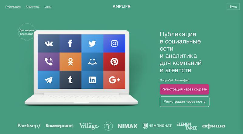 amplifr smm tools 2019
