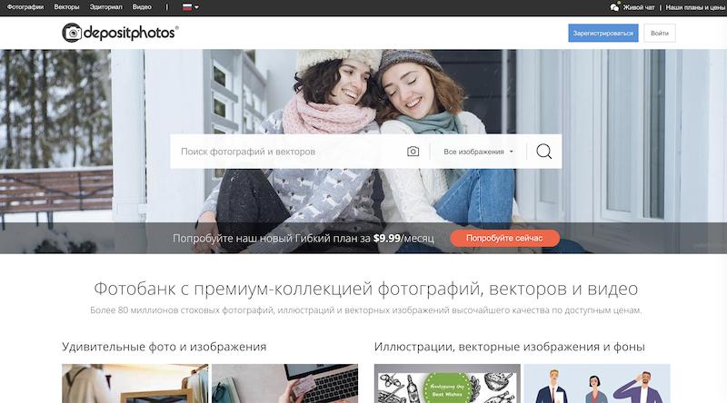 depositphotos smm tools 2019