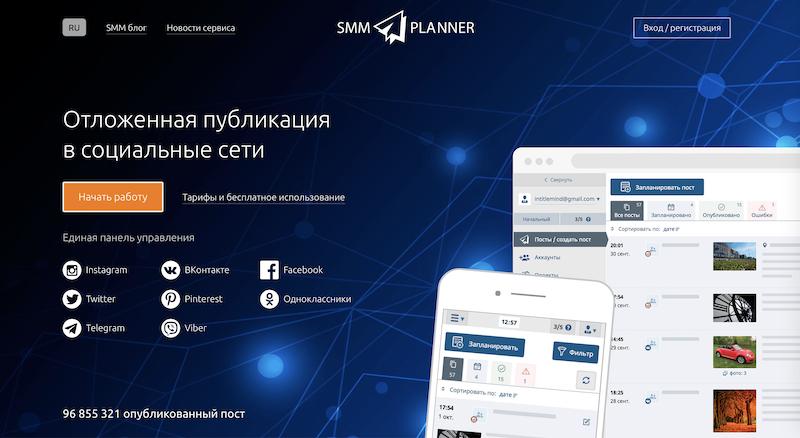 smmplanner smm tools 2019