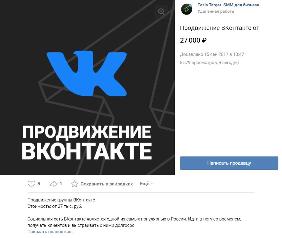 продажа товаров и услуг вконтакте