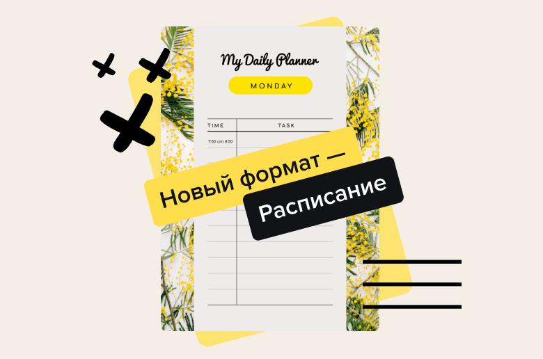Schedule planner blog ru 1