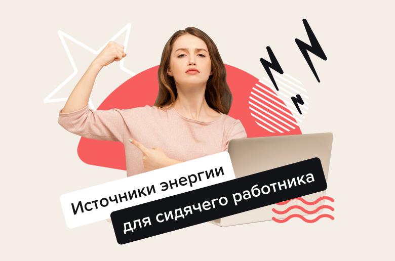 How to feel Energized blog ru