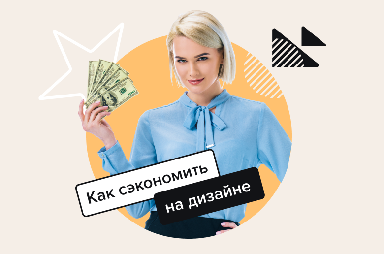 How to save money on graphic design ru